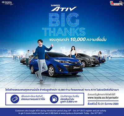 """ATIV BIG THANKS"""